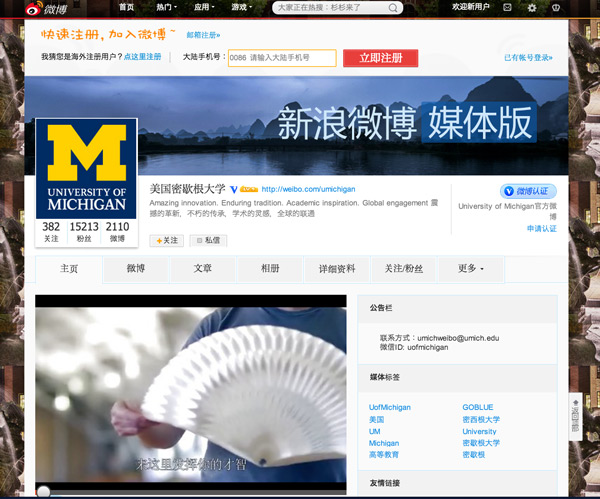 the-university-of-michigans-weibo-page