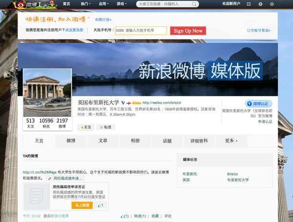 bristol-university-weibo-page